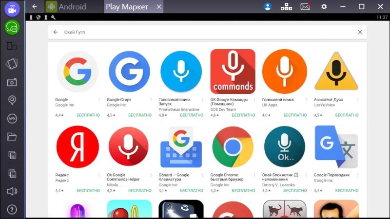 Скачивании продуктов Google и тестировании их.