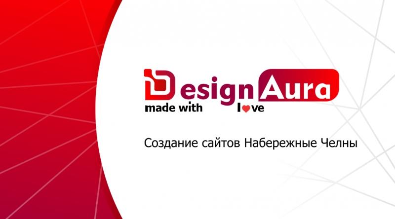 Создание сайтов Аура Дизайна