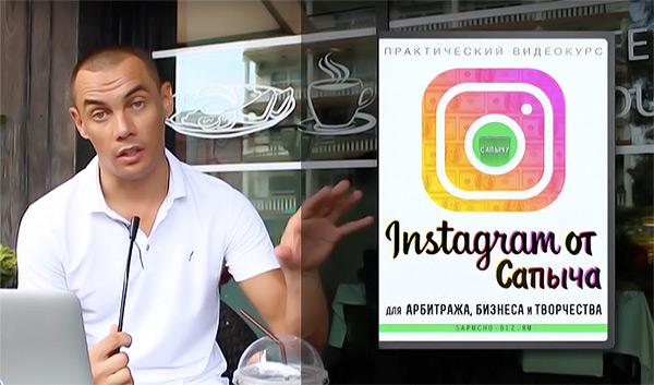 Онлайн бизнес по Сапычу в Инстаграм