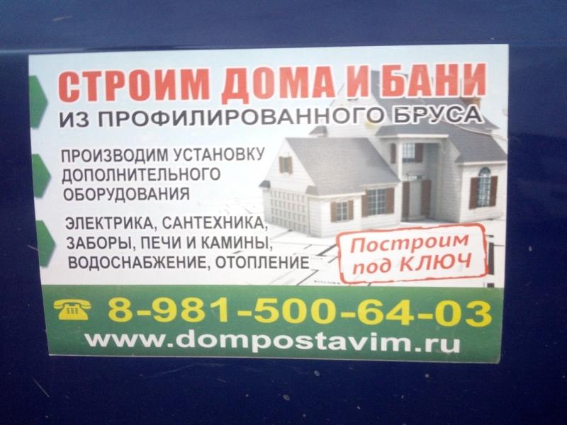 Строительство каркасных домов, бань, печей
